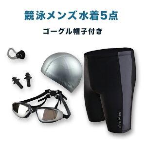送料無料水着海水パンツスイムウェア競泳レジャープール練習用ゴーグル帽子耳栓鼻栓5点セットスパルタックス