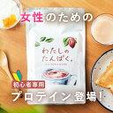 プロテイン 女性 ホエイプロテイン【わたしのたんぱく。300g】美味しい プロテイン ホエイ お試し ココア 飲みやすい 美容 ダイエット たんぱく質 タンパク 女子 プロテインフード 女性用 女性向け 食物繊維 日本製 国産