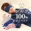 【楽天1位】シルク アイマスク かわいい 快適睡眠 シルク1...