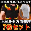 加圧インナー スパルタックス加圧シャツorロングシャツ送料無料 7枚セット 7日間セット 白、黒、赤、紺 加圧メンズシャツ プレゼント