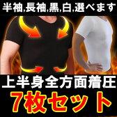 送料無料 加圧インナー スパルタックス加圧メンズシャツorロングシャツ7枚セット 7日間セット 白、黒、赤、紺 加圧シャツ プレゼント ギフト