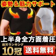 Tシャツ スパルタックス インナー スポーツ エクササイズ サポーター ウエスト ダイエット