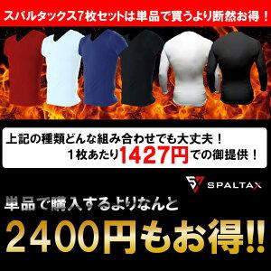 送料無料姿勢矯正スパルタックス加圧メンズTシャツorロングTシャツ7枚セット7日間セット