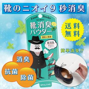 靴消臭フットパウダー日本製クールミント