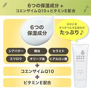 かかとクリームウルンラップかかとケア保湿なめらかつるつる角質ケア無香料50g角質かかと薬用かかとつるつるクリームひび割れ乾燥肌荒れを防ぐ日本製医薬部外品