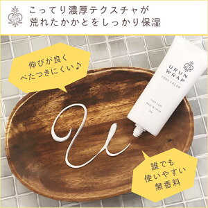 かかとクリームウルンラップかかとケア無香料50gかかと保湿なめらかかかとつるつるかかと角質角質ケア薬用かかとつるつるクリームひび割れ乾燥肌荒れを防ぐ日本製医薬部外品