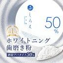 【楽天1位】ホワイトニング 歯磨き粉【しろえ ホワイトニング