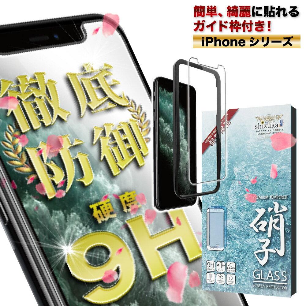 スマートフォン・携帯電話用アクセサリー, 液晶保護フィルム 1iphone11 pro max iphonexs x xr iphone8 Plus 7 6s SE 5s 5 9H 11 iphoneXR 8 7 6s iPod touch 6 7 8 (shizukawill)