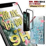 iphone11 pro max iphonexs x xr iphone8 iphone7 iphone 8 Plus 7 プラス iPhone6 6s SE 5s 5 フィルム 日本製ガラス 硬度9H 耐衝撃 ガラスフィルム ガイド枠付 液晶フィルム アイフォン11 xs マックス プロ フィルム iphoneXR 8 7 6s iPod touch 6 7 8 スマホ 保護フィルム