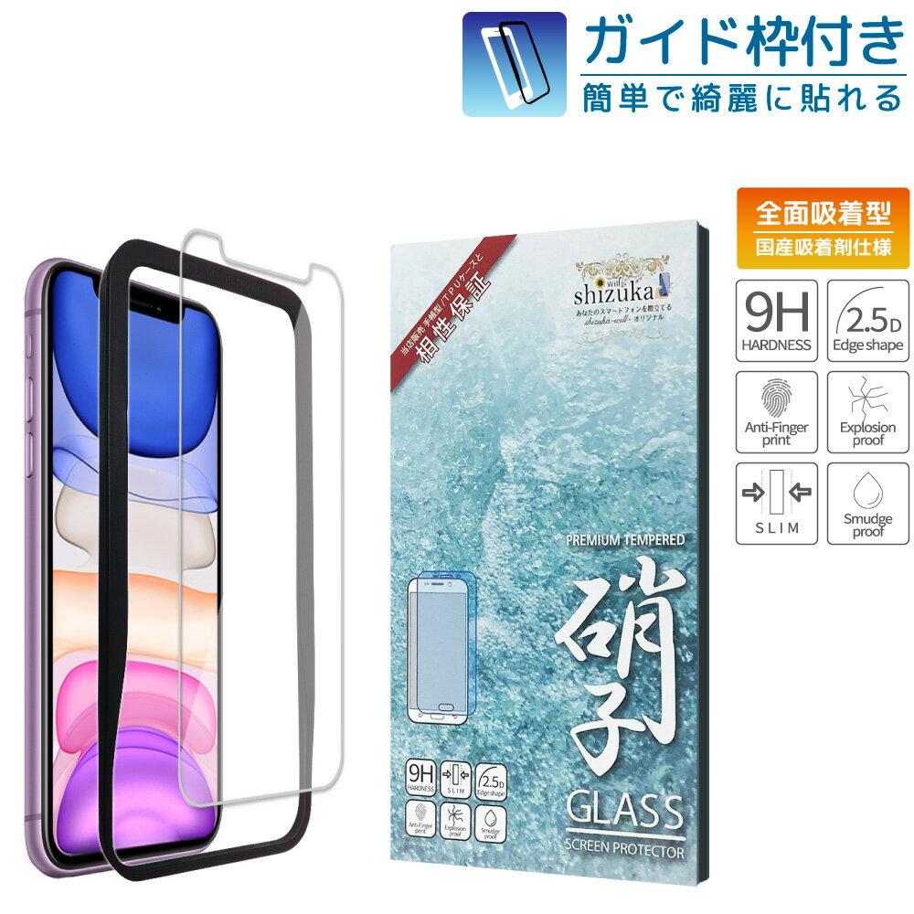 スマートフォン・携帯電話用アクセサリー, 液晶保護フィルム iPhone11 iPhoneXR 9H 11 XR XR iphone XR 11 iphone xr (shizukawill)
