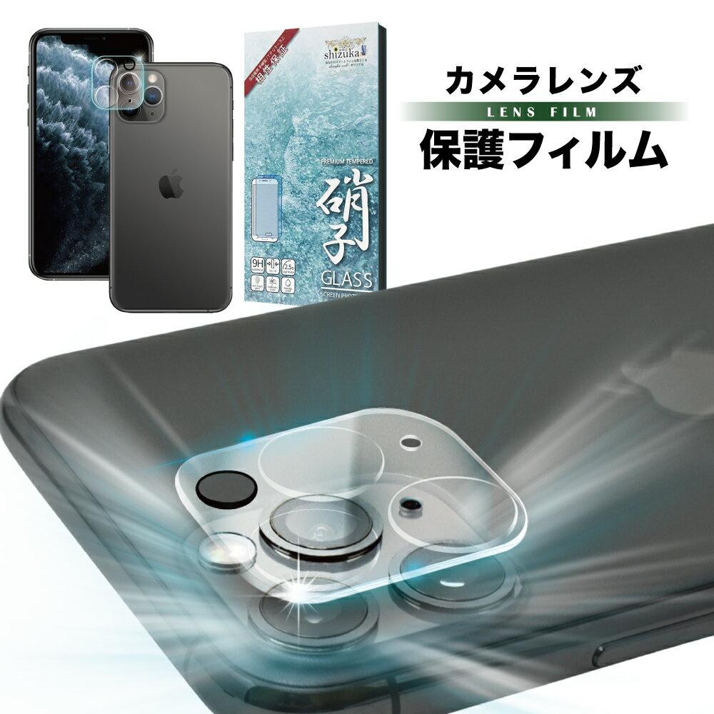 スマートフォン・携帯電話アクセサリー, 液晶保護フィルム iPhone11 Pro iPhone 11Pro Max 9H 11 11 iphone11 shizukawill