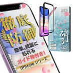 【楽天1位獲得】iphone SE 第2世代 iphone11 pro max iphonexs x xr iphone8 Plus 7 プラス 6s 5s 5 ガラスフィルム 日本製 ガイド枠付 保護フィルム アイフォン11 プロ マックス XR 8 6s iPod touch 6 7 8 スマホ ガラスフィルム シズカウィル(shizukawill) iPhone se2 2020
