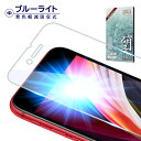iphone SE 第2世代 11 Pro Max iPhoneXR XS X iphone8 7 6 6s iPhone SE 5s 5 目に優しい ブルーライトカット フィルム 日本製 硬度9H 耐衝撃 ガラスフィルム 液晶保護ガラス アイフォン11 プロ SE2 XR XS X 8 7 SE 5s 5 フィルム iphonese2 保護 シズカウィル(shizukawill)