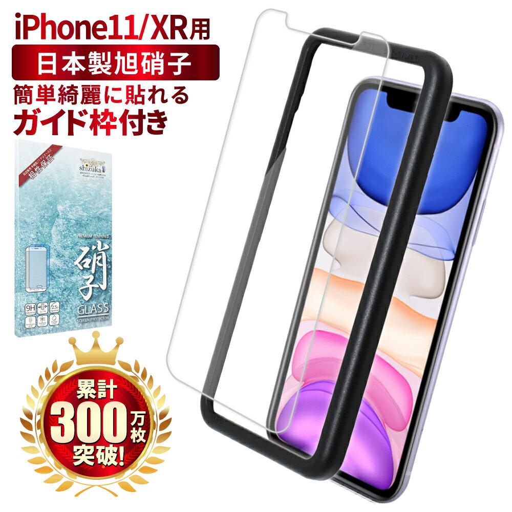 スマートフォン・携帯電話アクセサリー, 液晶保護フィルム iphone11 iphone xr 11 XR XR iphone XR iphone11 iphonexr shizukawill