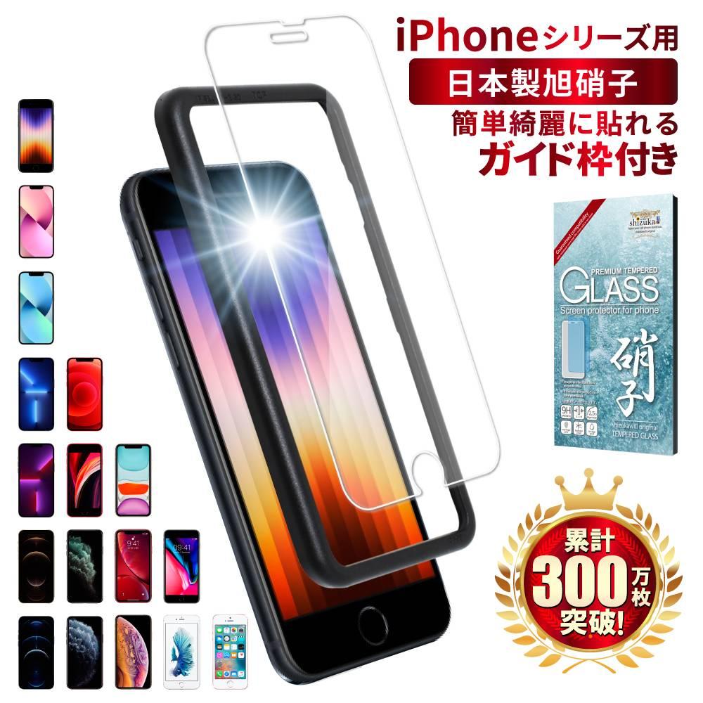 スマートフォン・携帯電話アクセサリー, 液晶保護フィルム 1iPhone iPhone13 mini Pro Max iPhone12 mini iphonese2 2 iphone11 xs xr iphone8 plus iPod touch shizukawill