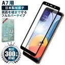 【20%OFFクーポン配布中】Galaxy A7 楽天モバイ