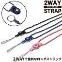 ネックストラップ 2WAY ロング シンプル 丸紐 40cm スマホ 携帯 用 ...