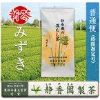 【普通便:時間指定可】農林水産大臣賞 受賞新茶【かぶせ茶】みずき:100g