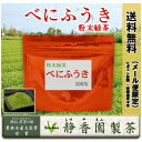 べにふうき、花粉症に人気のべにふうき粉末緑茶。第56回全国茶品評会農林水産大臣賞受賞、深蒸...