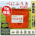 【べにふうき】静岡県産茶葉100%べにふうき粉末緑茶:100g大人気のべにふうき茶! 90g→10g