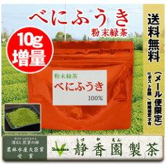 【べにふうき】静岡県産茶葉100%べにふうき粉末緑茶:100g大人気のべにふうき茶! 90g→…