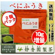 【べにふうき】べにふうき粉末緑茶2個セット:100g×2個90g→10g増量100g!