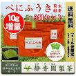 【べにふうき】べにふうき粉末緑茶3個セット:100g×3個90g→10g増量100g!