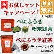 【べにふうき紅茶】【べにふうき】新商品!静岡県産茶葉100%べにふうきとべにふうき紅茶ティーパック!お試し限定キャンペーンセット!メール便:送料無料>【smtb-t】べにふうき紅茶