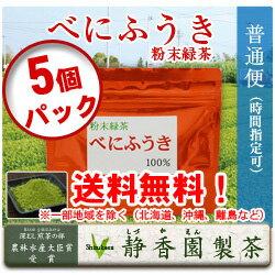 べにふうき5個パック(べにふうき粉末) 普通便:時間指定可 べにふうき粉末緑茶:1...