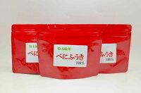 【15時までのご注文当日発送!】べにふうき粉末緑茶 3個セット │ 送料無料
