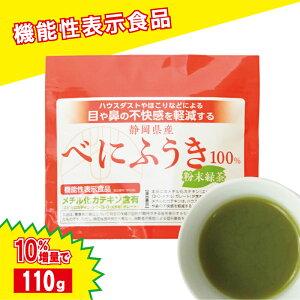 べにふうき茶 粉末110g 10%増量!【15時までのご注文当日発送!】機能性表示食品 │ 送料無料