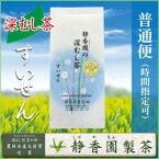 農林水産大臣賞 受賞新茶【深蒸茶】すいせん:100g