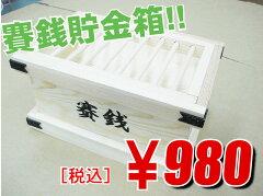 作ったあとも貯金箱として使えるキットです!!夏休み工作に最適です。夏休み工作に(^^)賽銭箱...