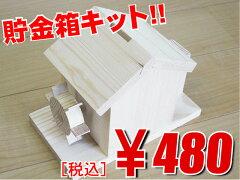 作ったあとも貯金箱として使えるキットです!!夏休み工作に最適です。木工用ボンドでくっつけ...