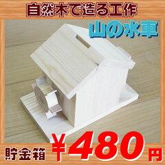 夏休み工作に(^^)山の水車 貯金箱キット親子で楽しむ木工キット!