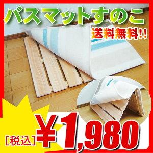 すのこ☆日本製☆国産ひのき桧バスマットすのこ スノコバスマット 乾度良好送料別の商品とまとめ買いの時は送料無料になりません