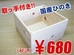 【ひのき木箱】【収納に便利】取っ手付きで出し入れ簡単!カラーボックスなどの収納に便利。【...