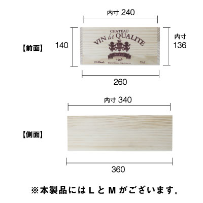 ワインボックスM【ワイン木箱】ナチュラル