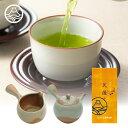 お茶 緑茶 深蒸し茶 茶葉 送料無料 本格静岡茶セット(湯冷まし一心・急須一心・天蓬) 新茶 静岡茶 お茶セット 湯冷まし 急須 ティーポット ギフト プ