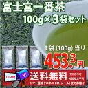 店内全品【ポイント10倍】は4/28(木)AM01:59まで。10P23Apr16【富士宮深蒸し一番茶】3袋パックDM(メール)便で 送料無料(お茶 緑茶 日本…