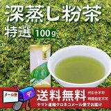 【深蒸し粉茶】(お茶 緑茶 日本茶)【RCP】