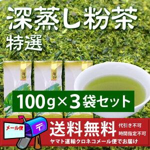 100%一番茶使用!ガツンと濃い味の深蒸し粉茶です。100gメール便で送料無料【深蒸し粉茶】3袋...