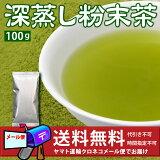 【深蒸し粉末茶】メール便で送料無料(お茶 緑茶 日本茶 茶葉 粉末茶 パウダー茶)【RCP】