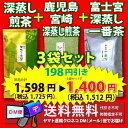 【深蒸し茶(煎茶)】【鹿児島と宮崎の深蒸し煎茶「かごみ」】【富士宮深蒸し一番茶】3袋セットメール便で送料無料(お茶 緑茶 日本茶 …