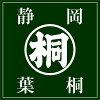静岡茶の通販 葉桐