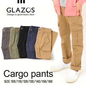 【GLAZOS(グラソス)】ベーシックチノ・カーゴパンツ 100-160cm[5色展開] 長ズボン 子供服 男の子 キッズ ジュニア