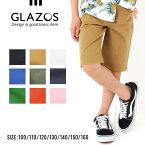 【セール】【GLAZOS(グラソス)】ストレッチ・ハーフパンツ 100-160cm[10色展開] 子供服 男の子 キッズ ジュニア 半ズボン