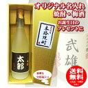【送料無料】名入れオリジナルラベル焼酎・梅酒 720ml名入れお酒【楽ギフ_包装選択】