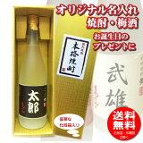 【送料無料】名入れオリジナルラベル焼酎・梅酒 720ml名入れお酒※※北海道・沖縄は別途送料¥800が掛かります。【楽ギフ_包装選択】