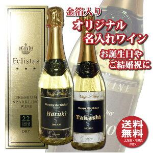 オリジナル スパークリングワイン プレゼント バレンタイン